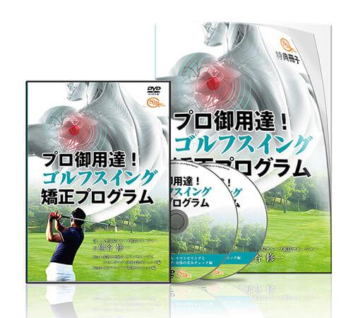 プロ御用達! ゴルフスイング矯正プログラム│医療情報研究所DVD