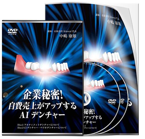 企業秘密!自費売上がアップするAIデンチャー│医療情報研究所DVD