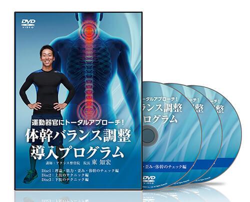 運動器官にトータルアプローチ! 体幹バランス調整導入プログラム│医療情報研究所DVD