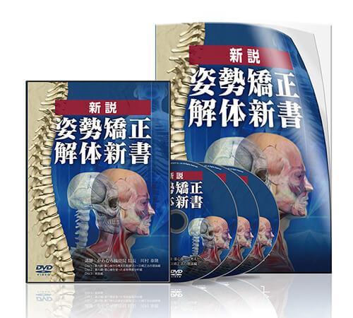 新説 姿勢矯正解体新書│医療情報研究所DVD