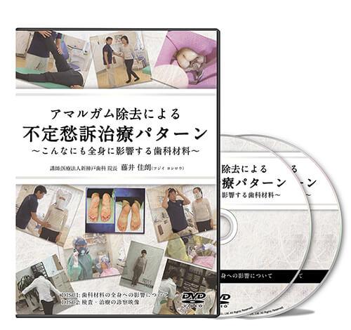アマルガム除去による不定愁訴治療パターン│医療情報研究所DVD