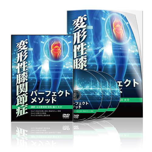 変形性膝関節症パーフェクトメソッド│医療情報研究所DVD
