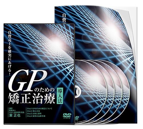 自費売上を確実にあげる!GPのための矯正治療導入法│医療情報研究所DVD