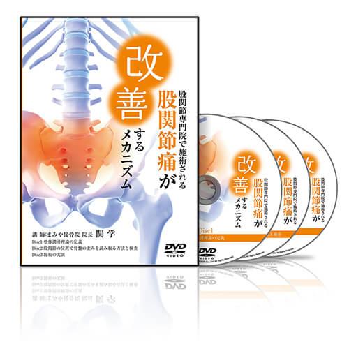 股関節専門院で施術される 股関節痛が改善するメカニズム│医療情報研究所DVD