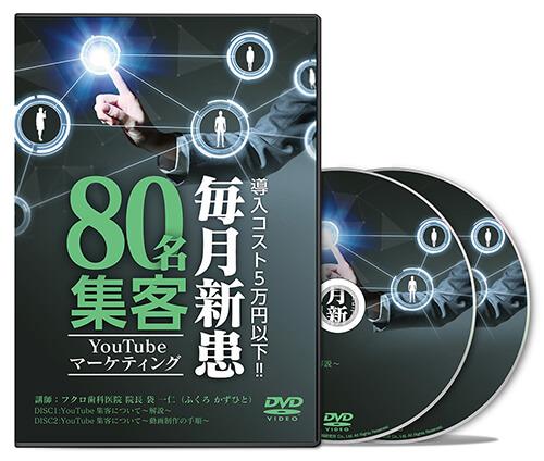 導入コスト5万円以下!!毎月新患80名集客YouTubeマーケティング│医療情報研究所DVD