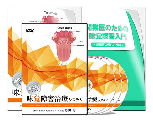 新提案!味覚障害治療システム│医療情報研究所DVD