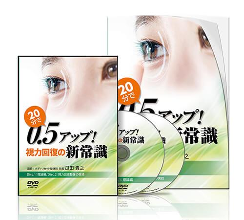 20分で0.5アップ! 視力回復の新常識│医療情報研究所DVD