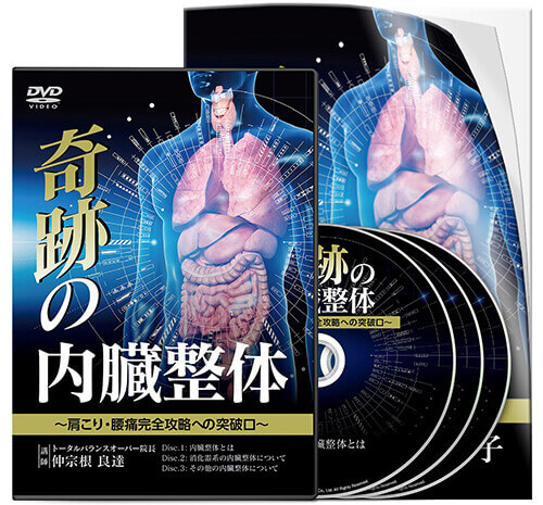 奇跡の内臓整体 〜肩こり・腰痛 完全攻略への突破口〜│医療情報研究所DVD