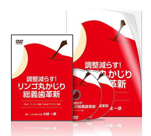 調整減らす!リンゴ丸かじり総義歯革新│医療情報研究所DVD