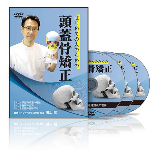 はじめての人のための頭蓋骨矯正│医療情報研究所DVD