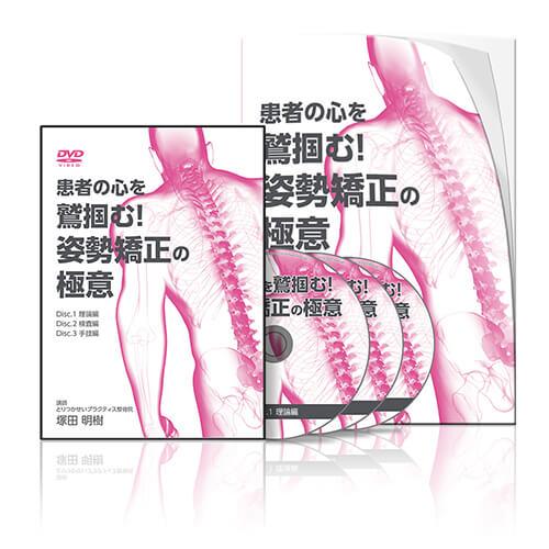 患者の心を鷲掴む!姿勢矯正の極意│医療情報研究所DVD