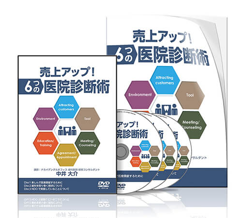 売上アップ ! 6つの医院診断術│医療情報研究所DVD