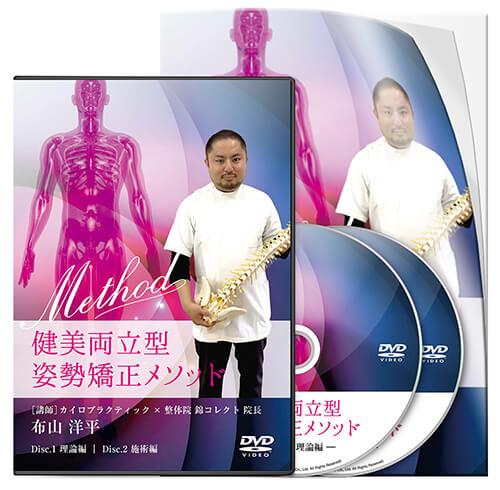 健美両立型 姿勢矯正メソッド│医療情報研究所DVD