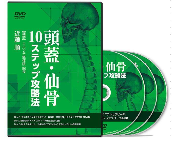 頭蓋・仙骨10ステップ攻略法│医療情報研究所DVD