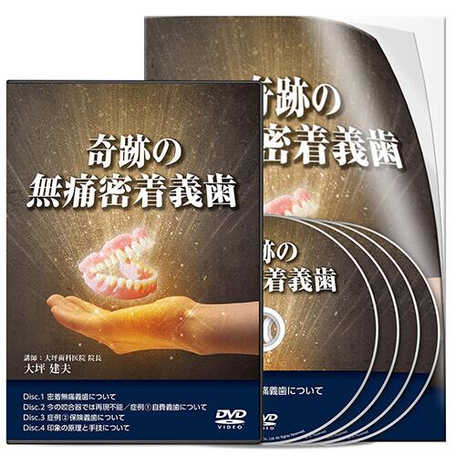 奇跡の無痛密着義歯│医療情報研究所DVD