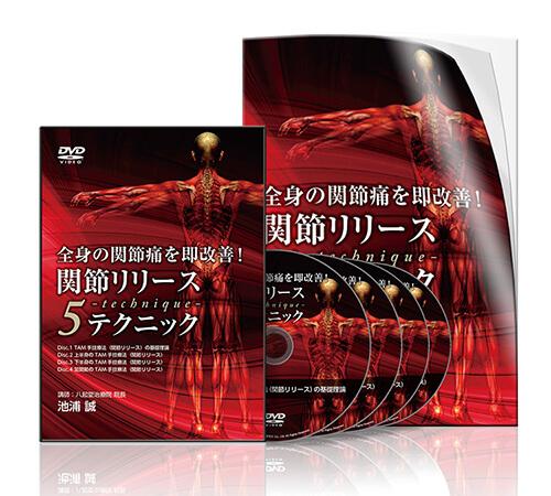 全身の関節痛を即改善!関節リリース5テクニック│医療情報研究所DVD