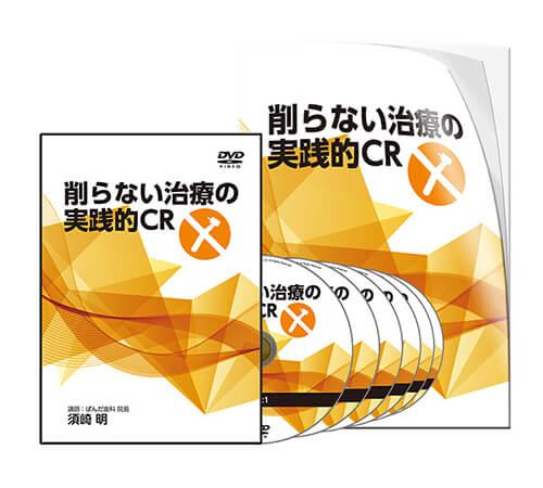 削らない治療の実践的CR│医療情報研究所DVD