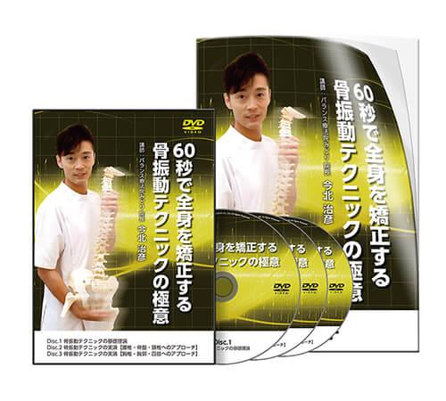 60秒で全身を矯正する 骨振動テクニックの極意│医療情報研究所DVD