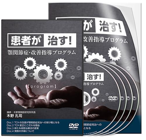 患者が治す!顎関節症・改善指導プログラム│医療情報研究所DVD