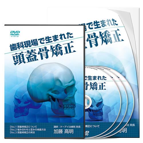 歯科現場で生まれた頭蓋骨矯正│医療情報研究所DVD
