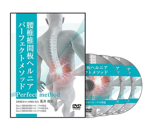 腰椎椎間板ヘルニアパーフェクトメソッド│医療情報研究所DVD