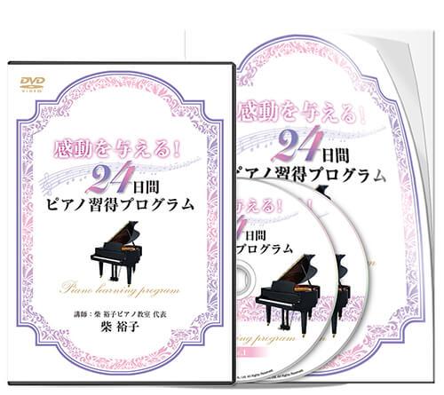 感動を与える!24日間ピアノ習得プログラム│医療情報研究所DVD