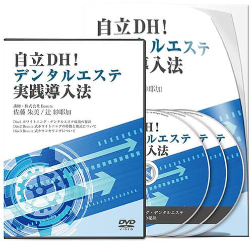 自立DH! デンタルエステ実践導入法│医療情報研究所DVD