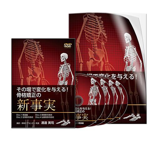 その場で変化を与える!骨格矯正の新事実│医療情報研究所DVD