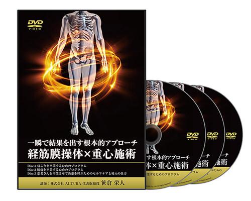 一瞬で結果を出す根本的アプローチ 経筋膜操体×重心施術│医療情報研究所DVD