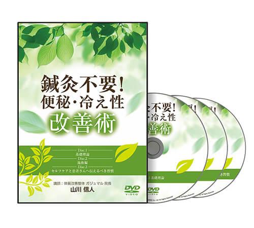 鍼灸不要!便秘・冷え性改善術│医療情報研究所DVD