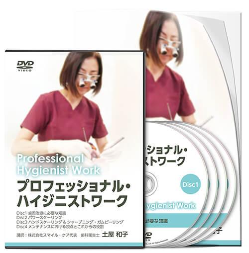 プロフェッショナル・ハイジニストワーク│医療情報研究所DVD