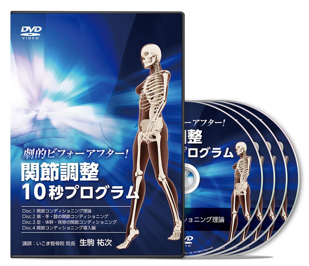 劇的ビフォーアフター! 関節調整10秒プログラム│医療情報研究所DVD