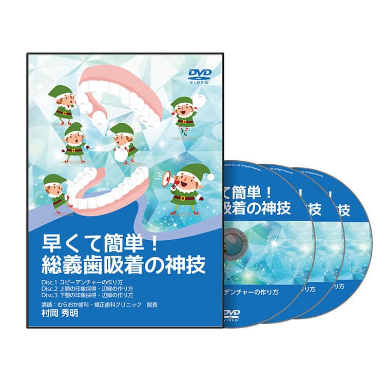 早くて簡単!総義歯吸着の神技│医療情報研究所DVD