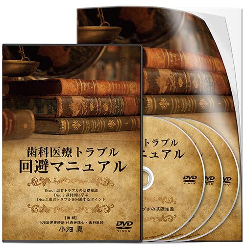 歯科医療トラブル回避マニュアル│医療情報研究所DVD