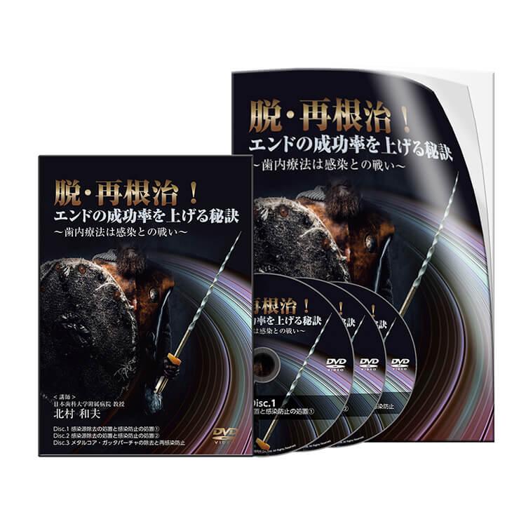 脱・再根治!エンドの成功率を上げる秘訣│医療情報研究所DVD
