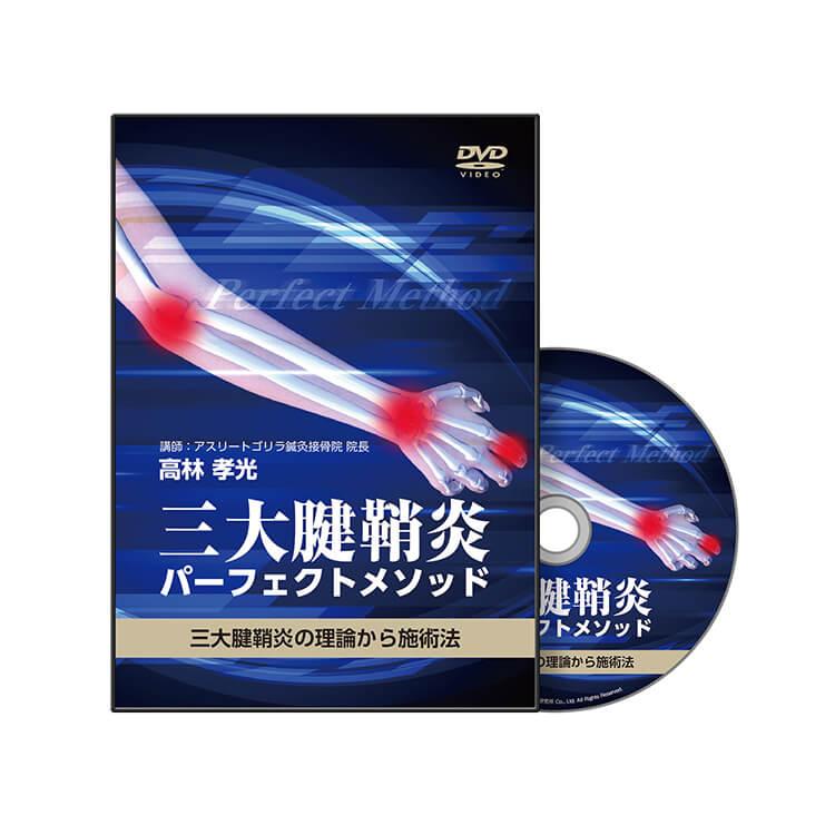 三大腱鞘炎パーフェクトメソッド│医療情報研究所DVD