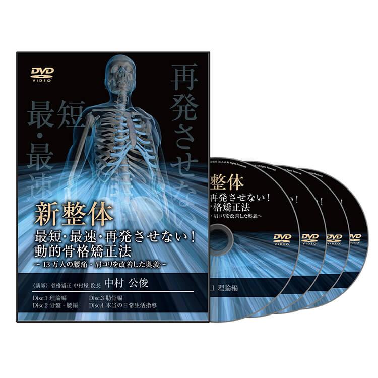 新整体 最短・最速・再発させない!動的骨格矯正法│医療情報研究所DVD