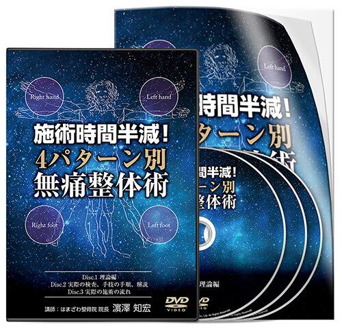 施術時間半減!4パターン別 無痛整体術│医療情報研究所DVD