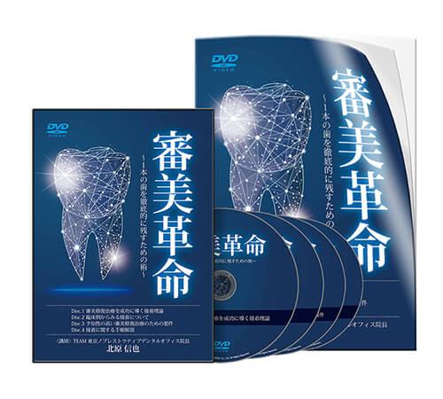 審美革命〜1本の歯を徹底的に残すための術〜│医療情報研究所DVD