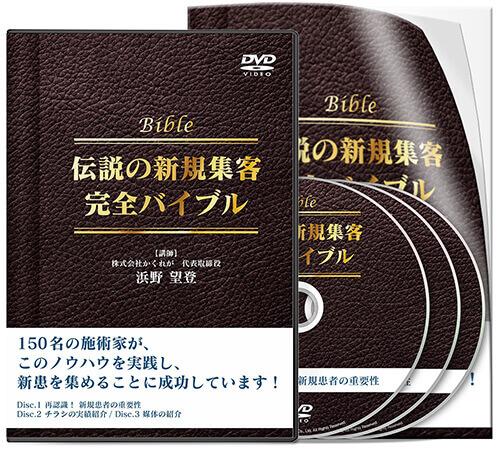 伝説の新規集客完全バイブル│医療情報研究所DVD