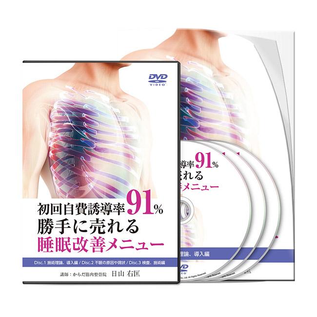 初回自費誘導率91% 勝手に売れる睡眠改善メニュー│医療情報研究所DVD