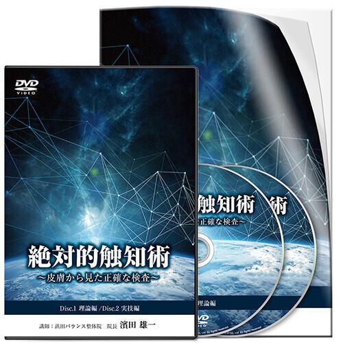 絶対的触知術〜皮膚から見た正確な検査〜│医療情報研究所DVD
