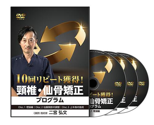 10回リピート獲得!頸椎・仙骨矯正プログラム│医療情報研究所DVD