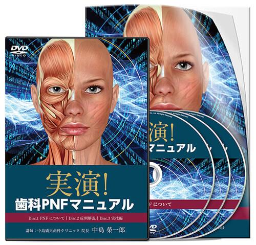 実演!歯科PNFマニュアル│医療情報研究所DVD