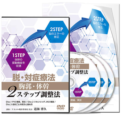 脱・対症療法 胸郭・体幹2ステップ調整法│医療情報研究所DVD