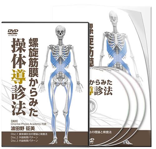 螺旋筋膜からみた操体導診法│医療情報研究所DVD