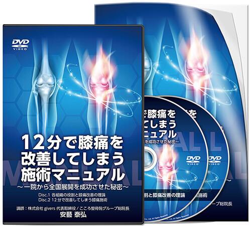 12分で膝痛を改善してしまう施術マニュアル│医療情報研究所DVD