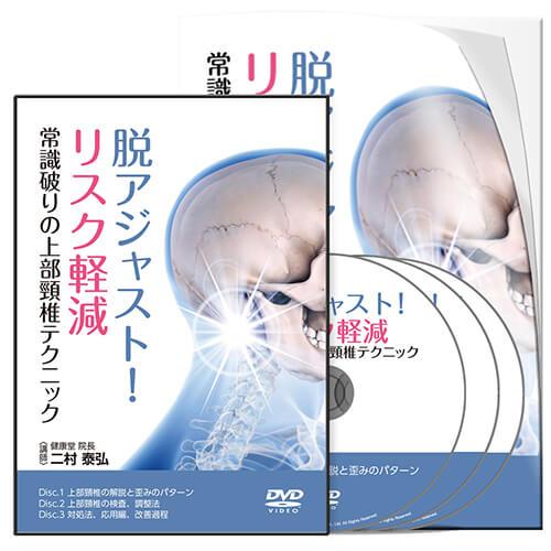 脱アジャスト!リスク軽減 常識破りの上部頸椎テクニック│医療情報研究所DVD