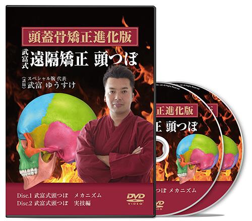 頭蓋骨矯正進化版 武富式 遠隔矯正頭つぼ│医療情報研究所DVD