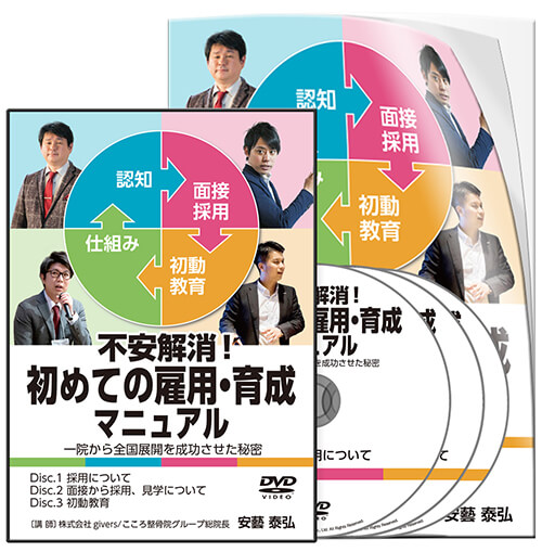 不安解消! 初めての雇用・育成マニュアル│医療情報研究所DVD